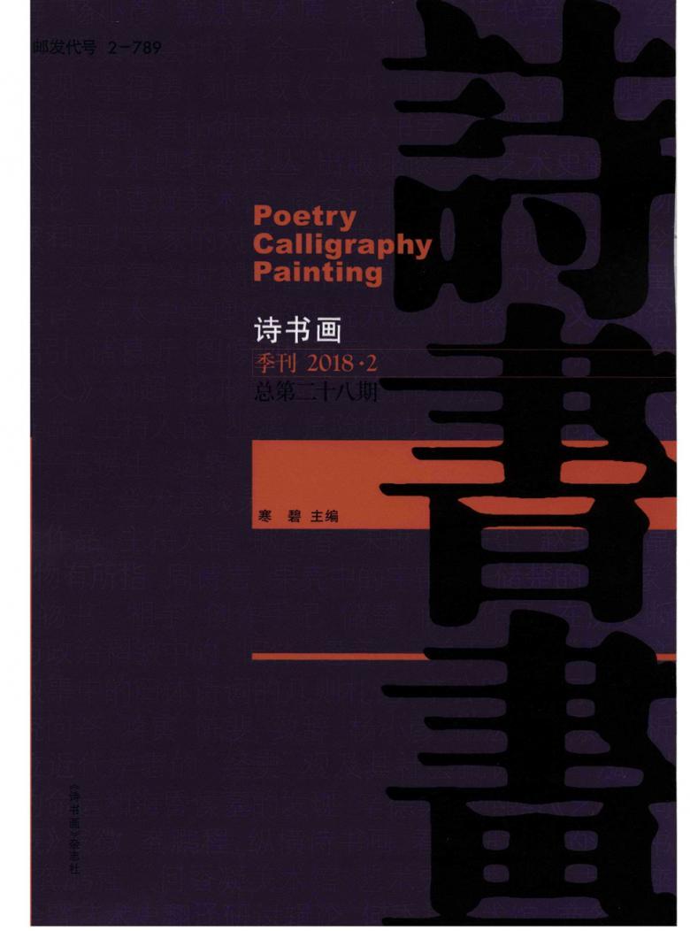 诗书画杂志