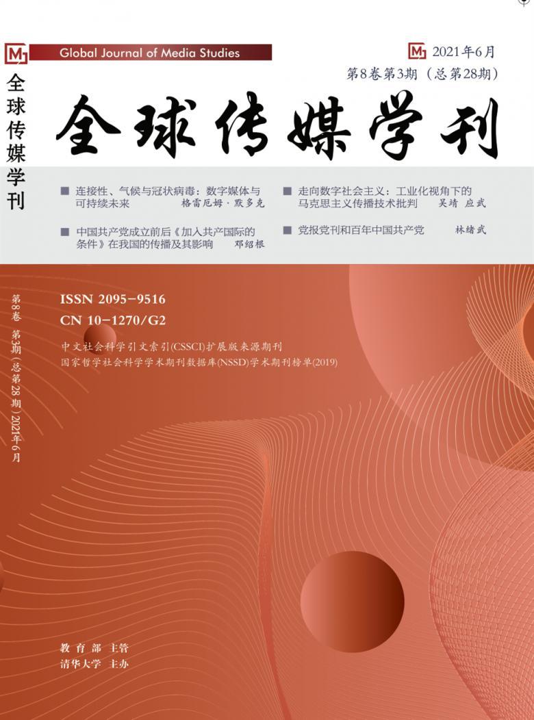 全球传媒学刊杂志