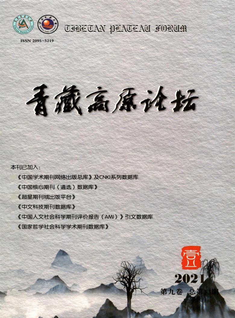 青藏高原论坛杂志