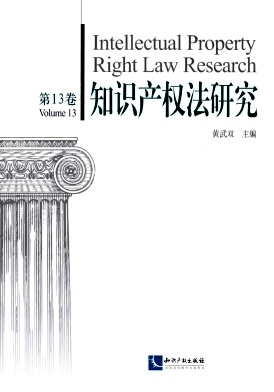 知识产权法研究杂志