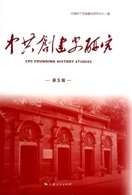 中共创建史研究杂志