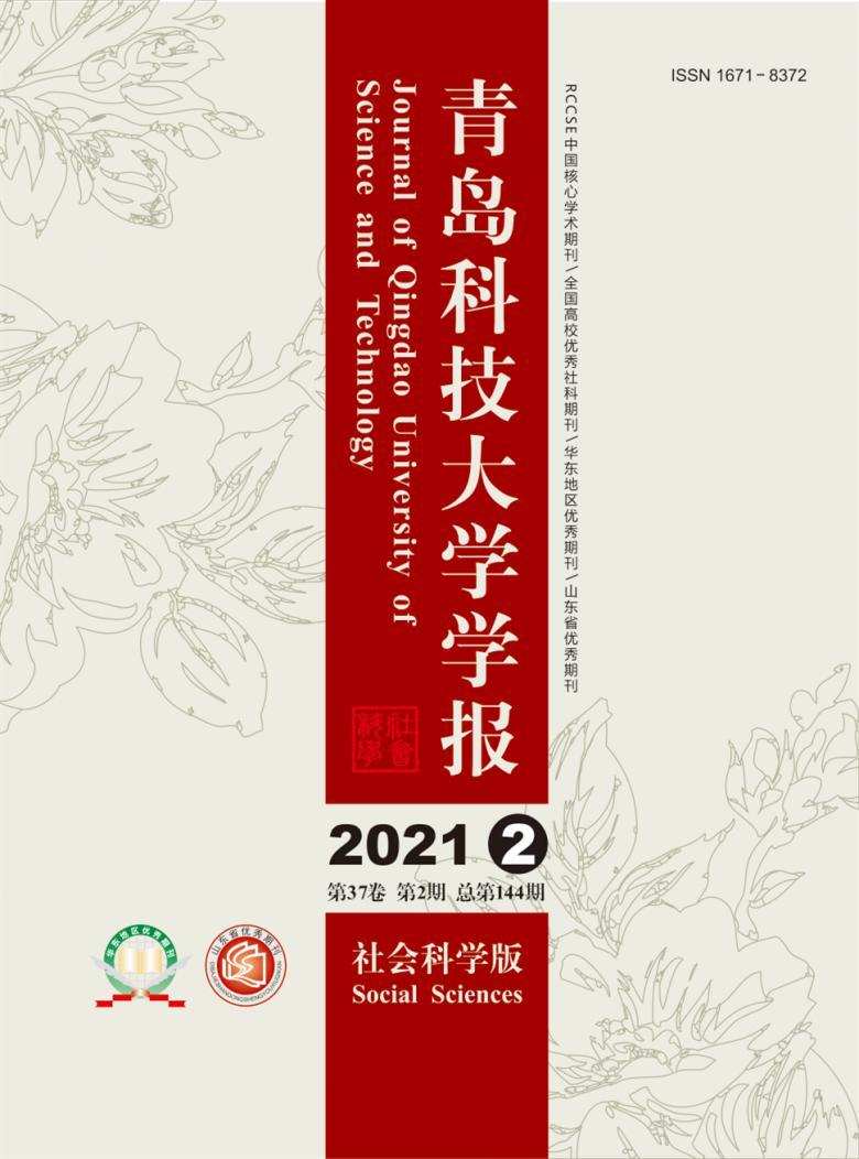 青岛科技大学学报杂志