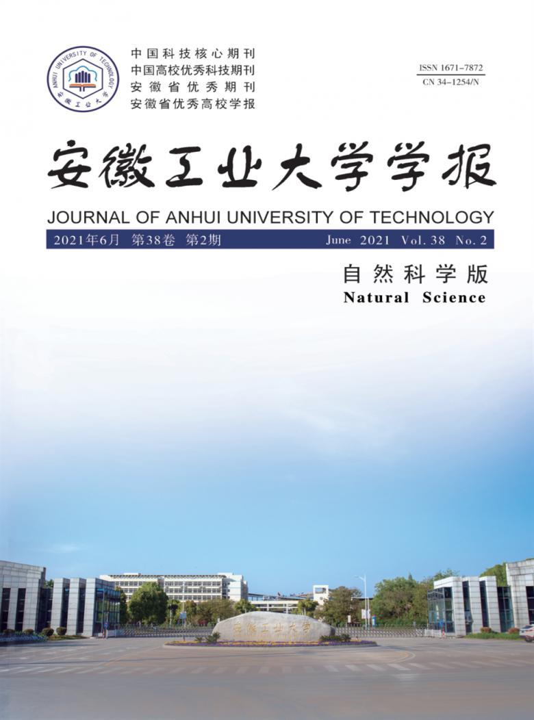 安徽工业大学学报杂志