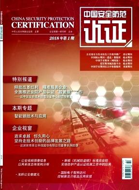 中国安全防范认证杂志