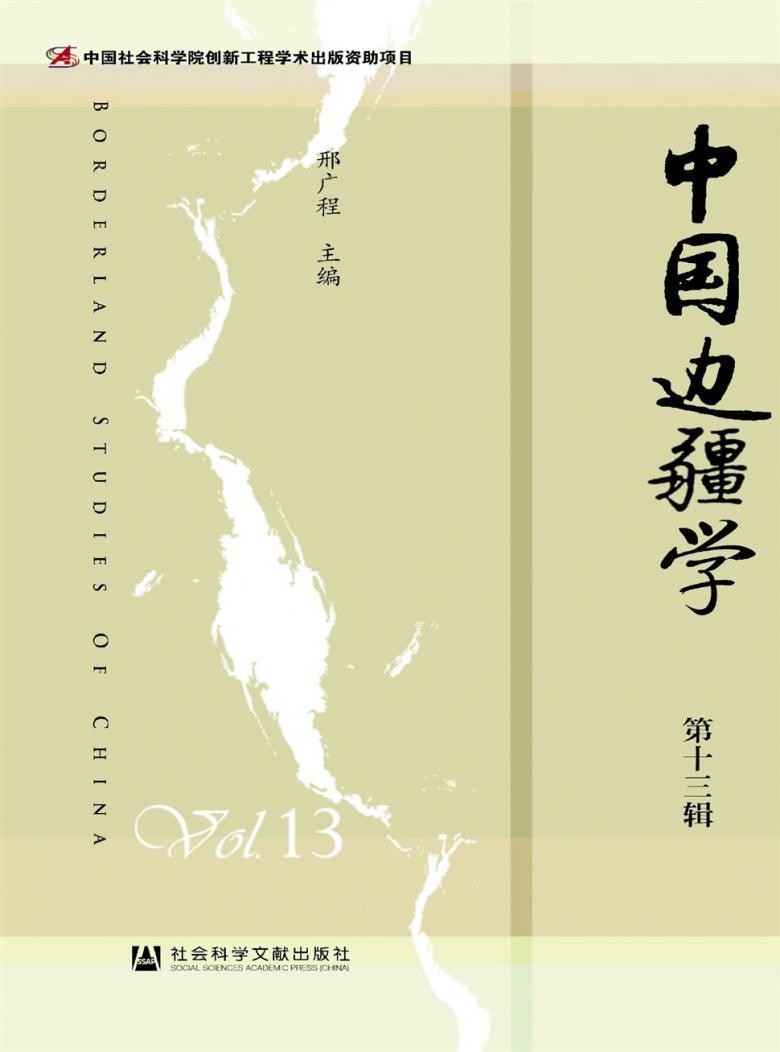 中国边疆学杂志