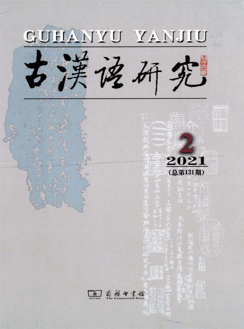 古汉语研究杂志