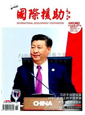 国际援助杂志