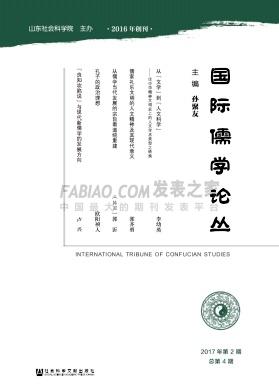 国际儒学论丛杂志