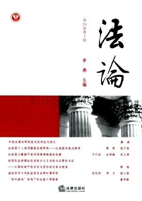 国际贸易法论丛