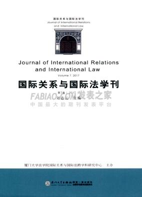 国际关系与国际法学刊杂志