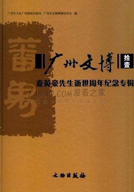 广州文博杂志