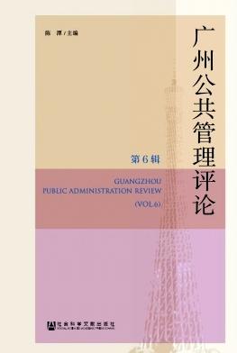 广州公共管理评论杂志