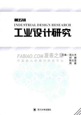 工业设计研究杂志