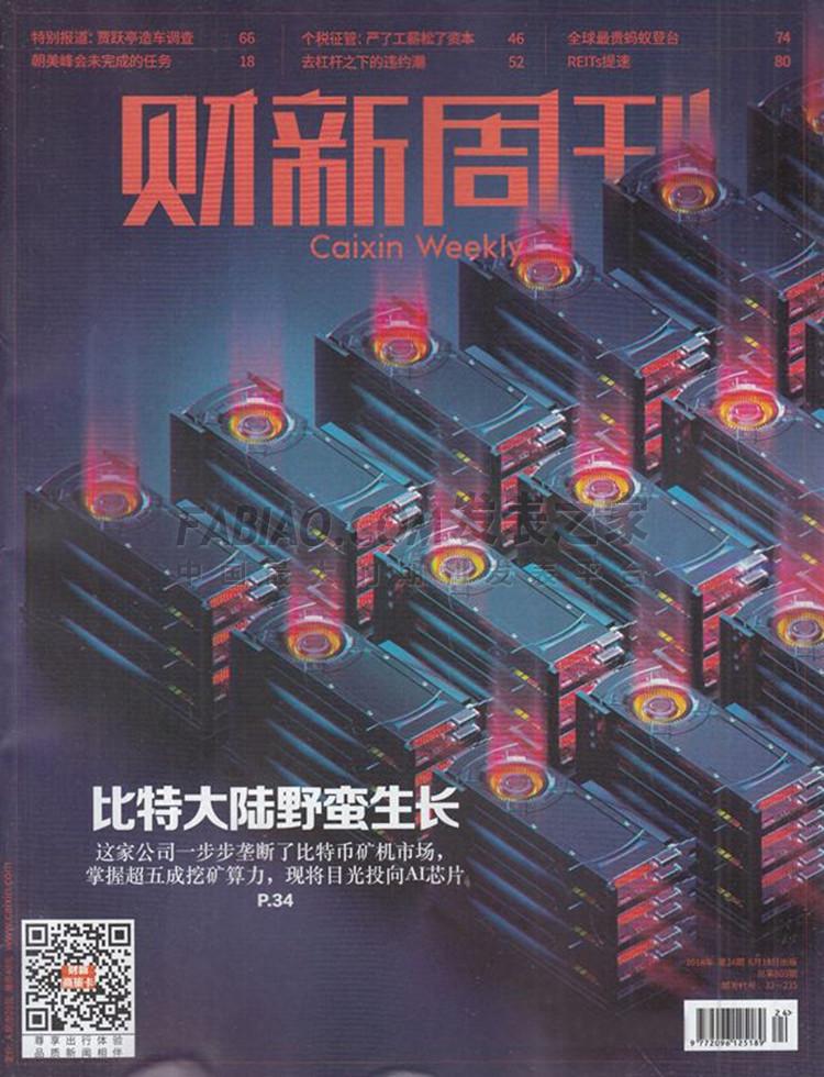 财新周刊杂志