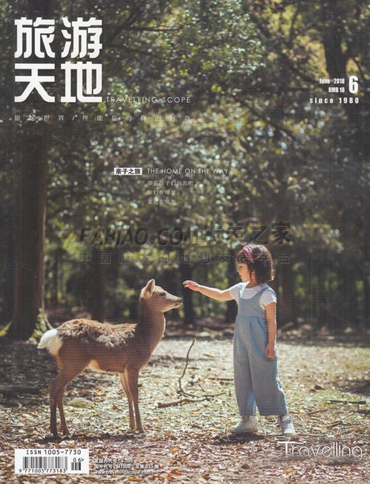 旅游天地杂志