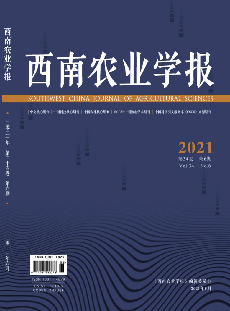 西南农业学报杂志