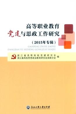 高等职业教育党建与思政工作研究杂志