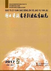 国土资源高等职业教育研究杂志