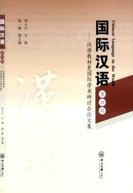 国际汉语杂志