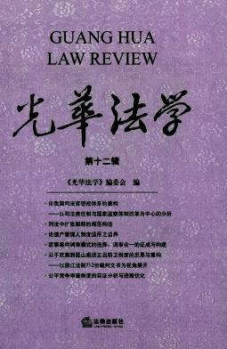 光华法学杂志