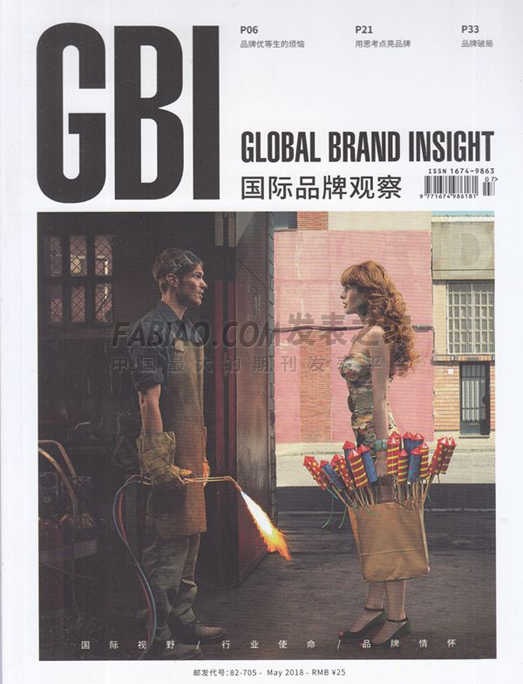国际品牌观察杂志