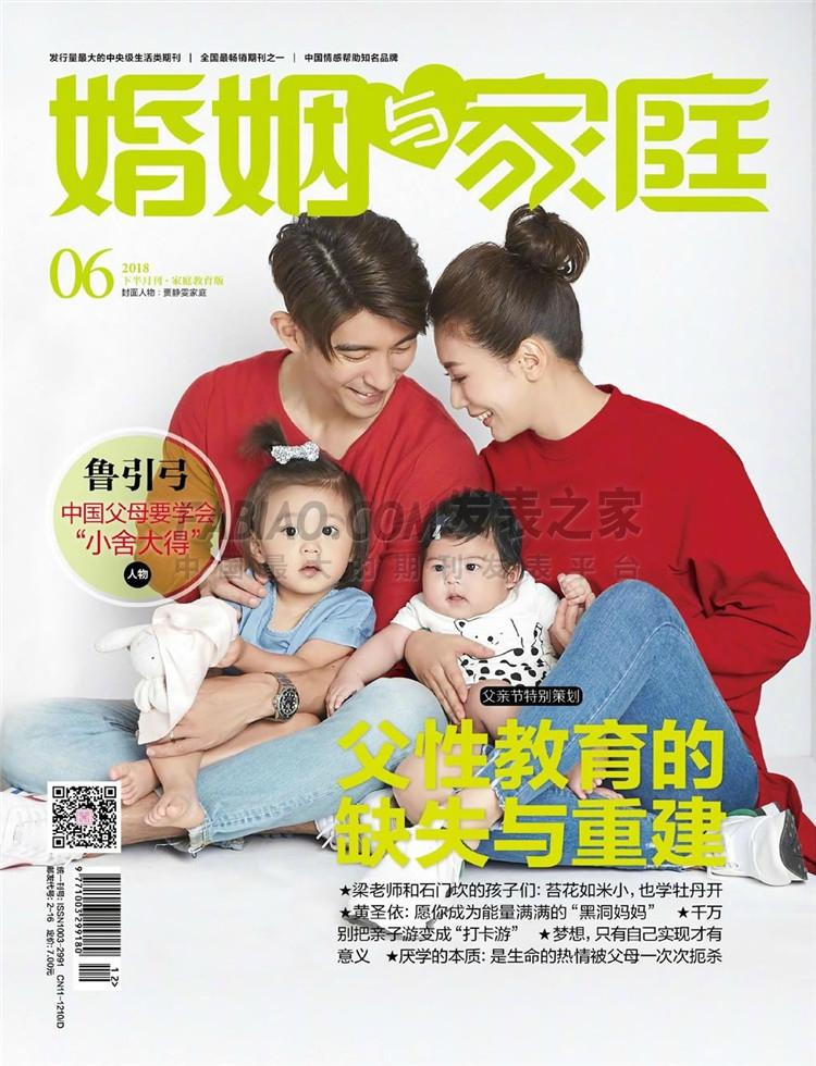 婚姻与家庭杂志