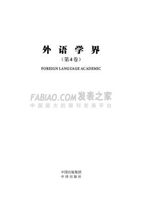 外语学界杂志