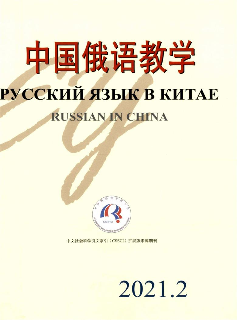 中国俄语教学