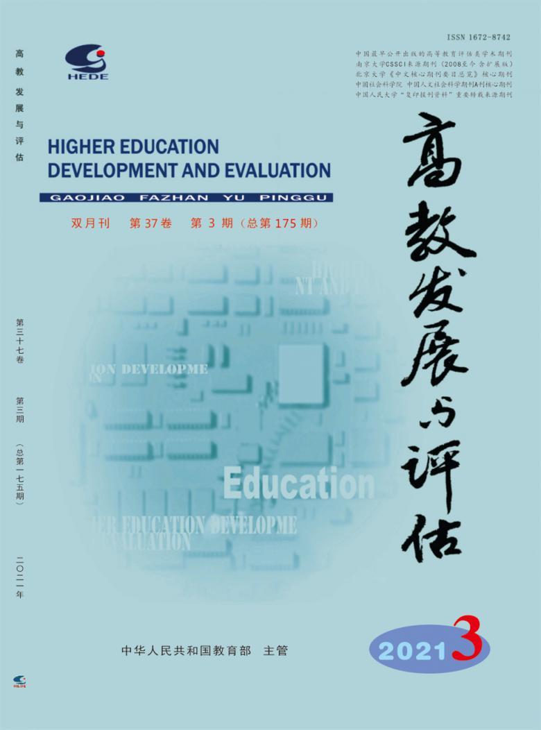 高教发展与评估杂志