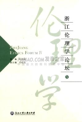 浙江伦理学论坛杂志