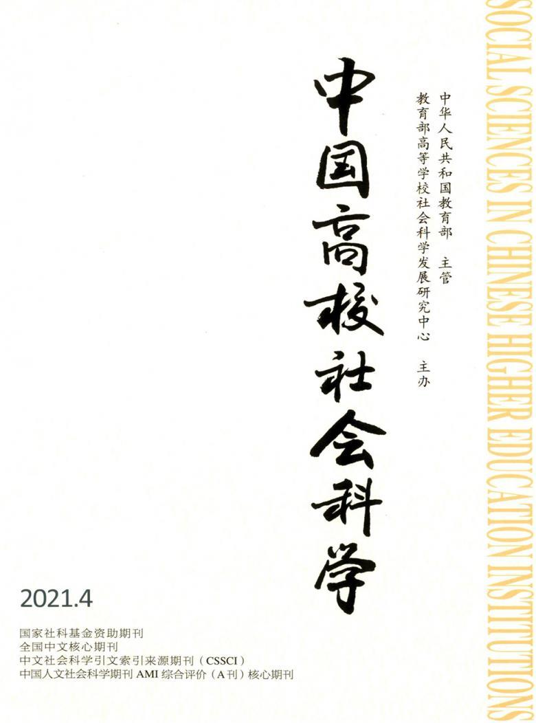 中国高校社会科学杂志