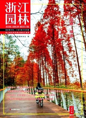 浙江园林杂志