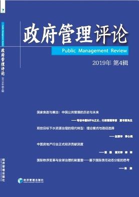 政府管理评论杂志
