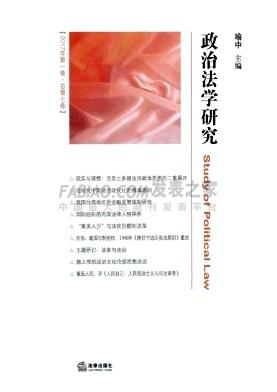 政治法学研究杂志
