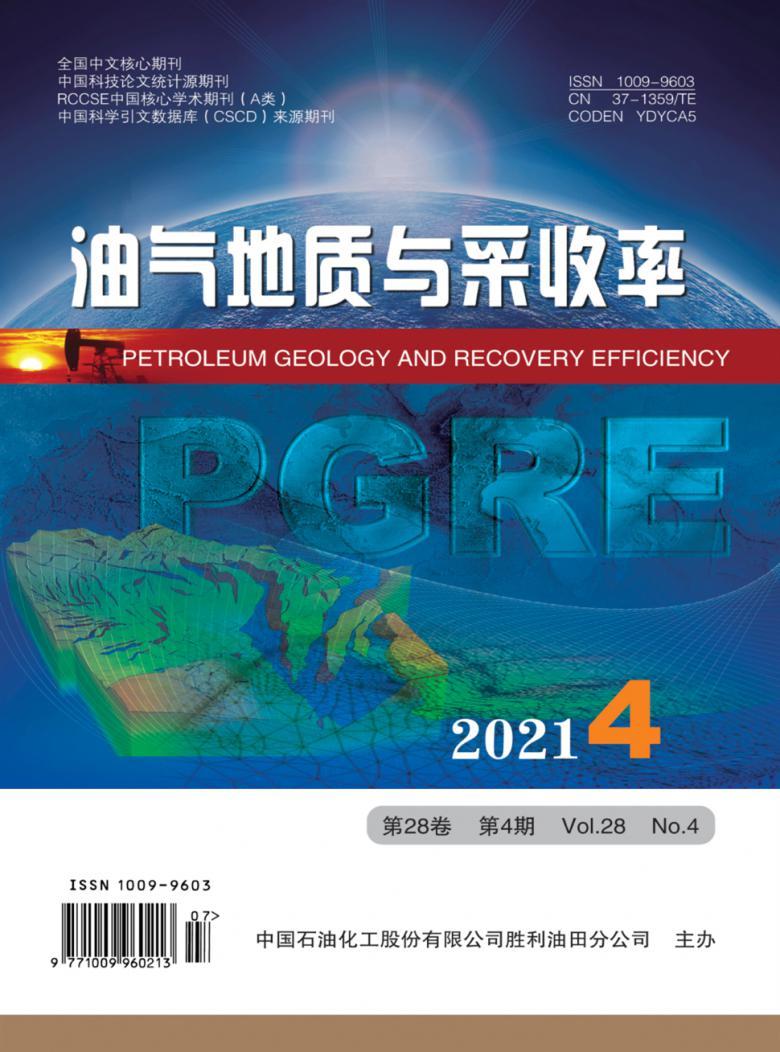油气地质与采收率杂志