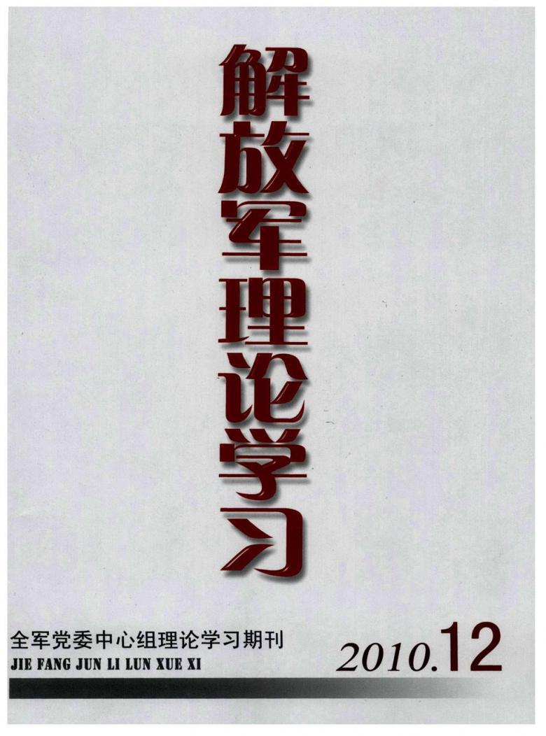 解放军理论学习杂志