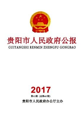 贵阳市人民政府公报杂志