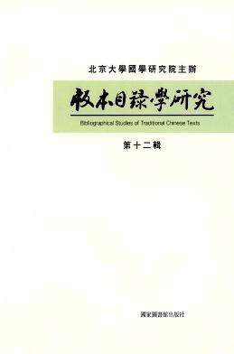 版本目录学研究杂志