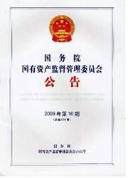 国务院国有资产监督管理委员会公告