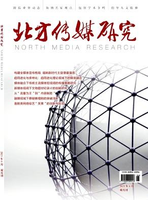 北方传媒研究杂志