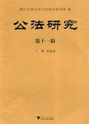 公法研究杂志