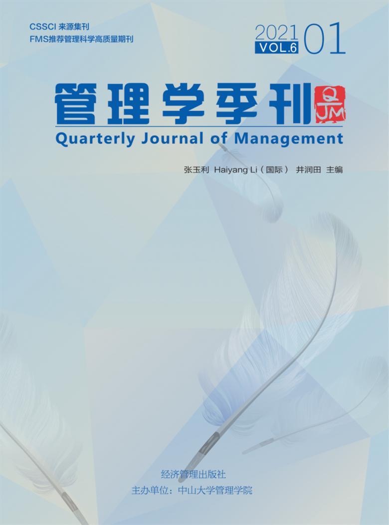管理学季刊杂志