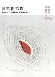 公共图书馆杂志