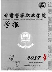 甘肃警察职业学院学报杂志