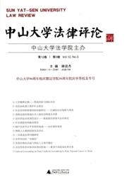 中山大学法律评论杂志