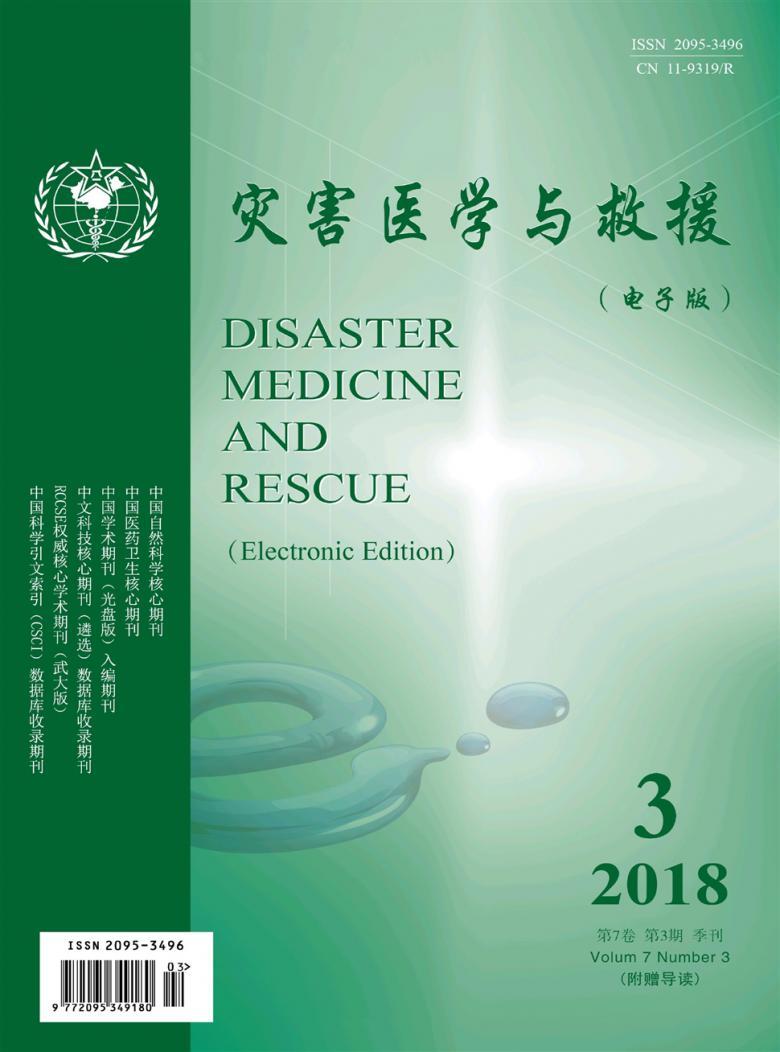 灾害医学与救援杂志