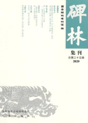 碑林集刊杂志