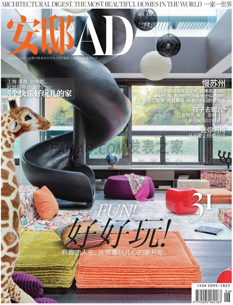 安邸AD杂志