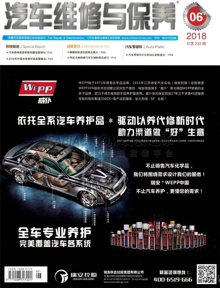 汽车维修与保养杂志