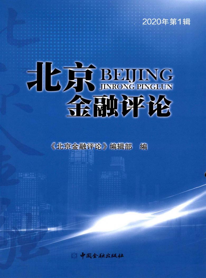 北京金融评论杂志